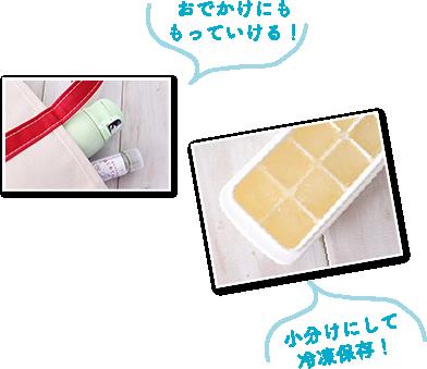 おでかけにももっていける!小分けにして冷凍保存!