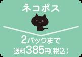 ネコポス2パックまで送料385円